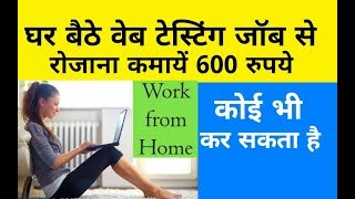 घर बैठे पैसे कमायें | online jobs from home without investment