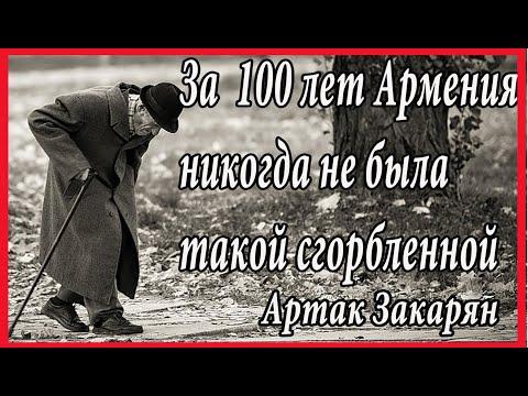 Сгорбленная Армения