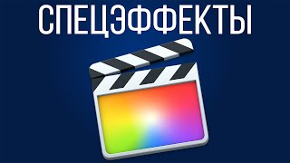 Монтаж видео в FCPX. Спецэффекты в Final Cut Pro X (Explosions Alpha Channel)(Монтаж видео в FCPX. Спецэффекты в Final Cut Pro X (Explosions Alpha Channel) Файлы для урока: http://bit.ly/1qaVfoz ------------------------------------------..., 2015-07-27T07:00:01.000Z)
