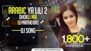 Hit English Remix Song||Arabic Ya Lili 2||Dholki Mix||Dj Partho And Dj Sumon√√