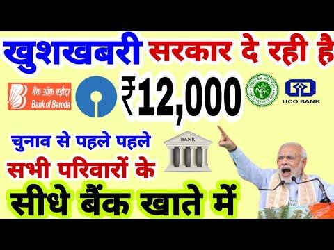 खुशखबरी इस लिस्ट में नाम है तो मिलेंगे पूरे ₹12000 सीधे बैंक खाते में: Modi Sarkar Yojana 2019