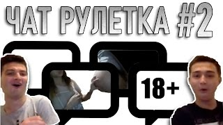 18+ | ПОРЕБРИК TV - ЧАТ РУЛЕТКА #2