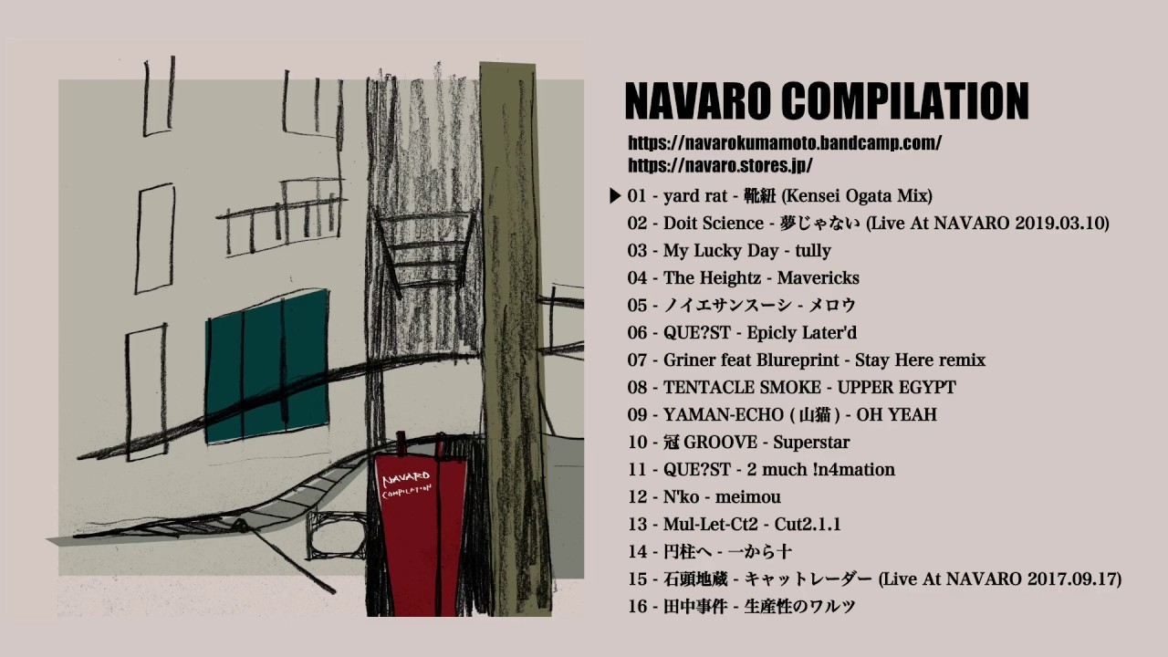 NAVARO COMPILATION