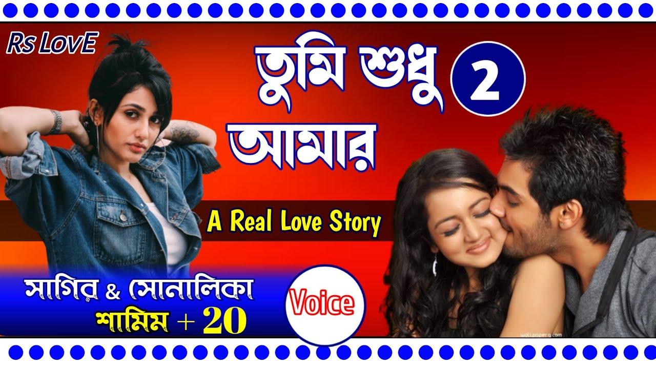 তুমি শুধু আমার part 2 // Your Lover - A Real Love Story // Rs Love