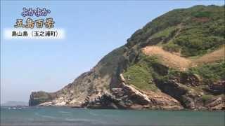五島市玉之浦地区の西海上500mにある、面積約5.5㎢、周囲約16kmの小島、...