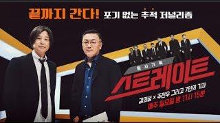 일베 폭식투쟁, 삼성이 돈 댓다 (스트레이트, 주진우)
