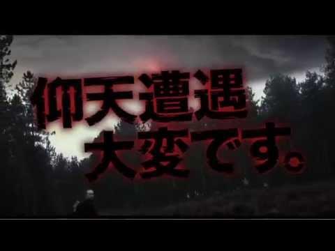 映画『クロース・エンカウンター 第4種接近遭遇』予告編