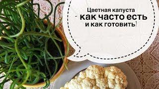 Сколько есть цветной капусты и как вкусно приготовить?