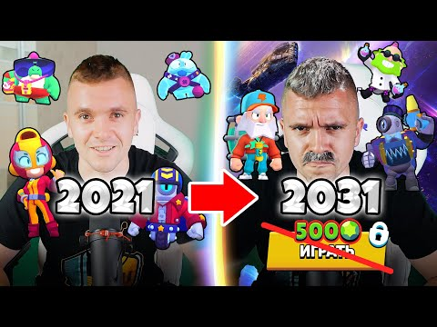 BRAWL STARS 2021 vs BRAWL STARS 2031