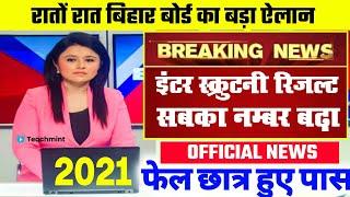 सबका नंबर बढ़ा   Bihar Board 12th Scrutiny Result 2021   Scrutiny Result kaise dekhe 2021-Teachmint