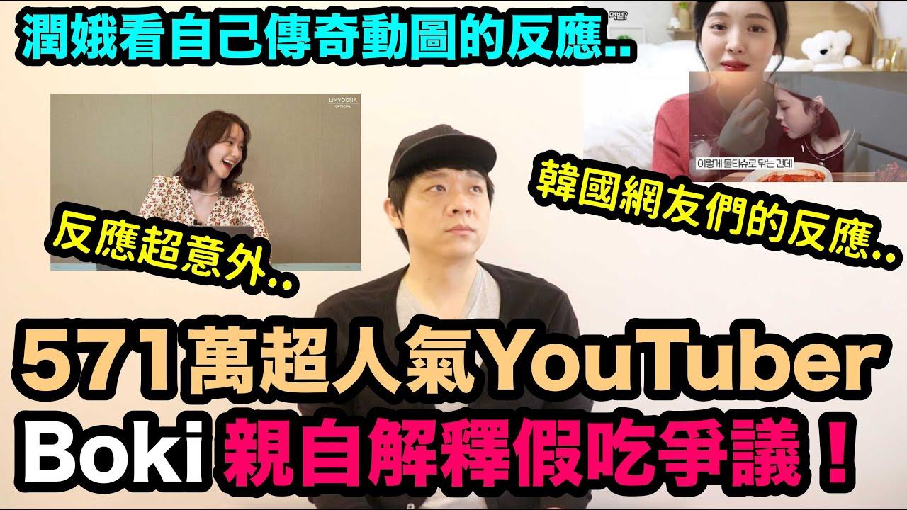 571萬超人氣網紅Boki親自解釋假吃爭議!/少女時代潤娥看自己傳奇動圖的超意外反應!DenQ