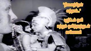 Ninaithen Vanthai Nooru Vayathu | Kaavalkaaran | Digital HD Song | MGR | M.S.Viswanathan