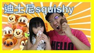 Squishy捏捏樂玩具/超可愛迪士尼麵包軟軟/Disney bread squishyディズニーふわふわパンスクイーズSisiTV思思TV