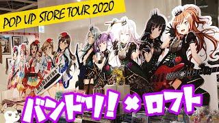 ガルパ35人に囲まれてる至福の空間!バンドリ!全国POP UP STORE TOUR 2020 in ロフト限定グッズ開けてみた