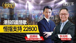【iM會客室】港股四面楚歌 恒指支持22600 (精華片段)