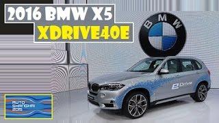 2016 BMW X5 xDrive40e, live photos at Auto Shanghai 2015