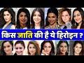 जानिए किस जाति की है बॉलीवुड अभिनेत्री - Caste Of Bollywood Actress -Priyanka,Katrina,Dipika,Anushka