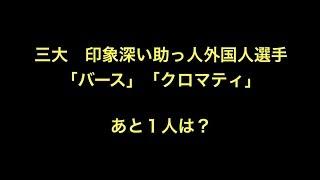 WEBサイト http://www.yqzn.info. プロ野球 三大印象深い助っ人外国人選...