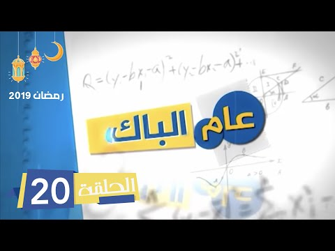 3am lbac (Algerie) Episode 20