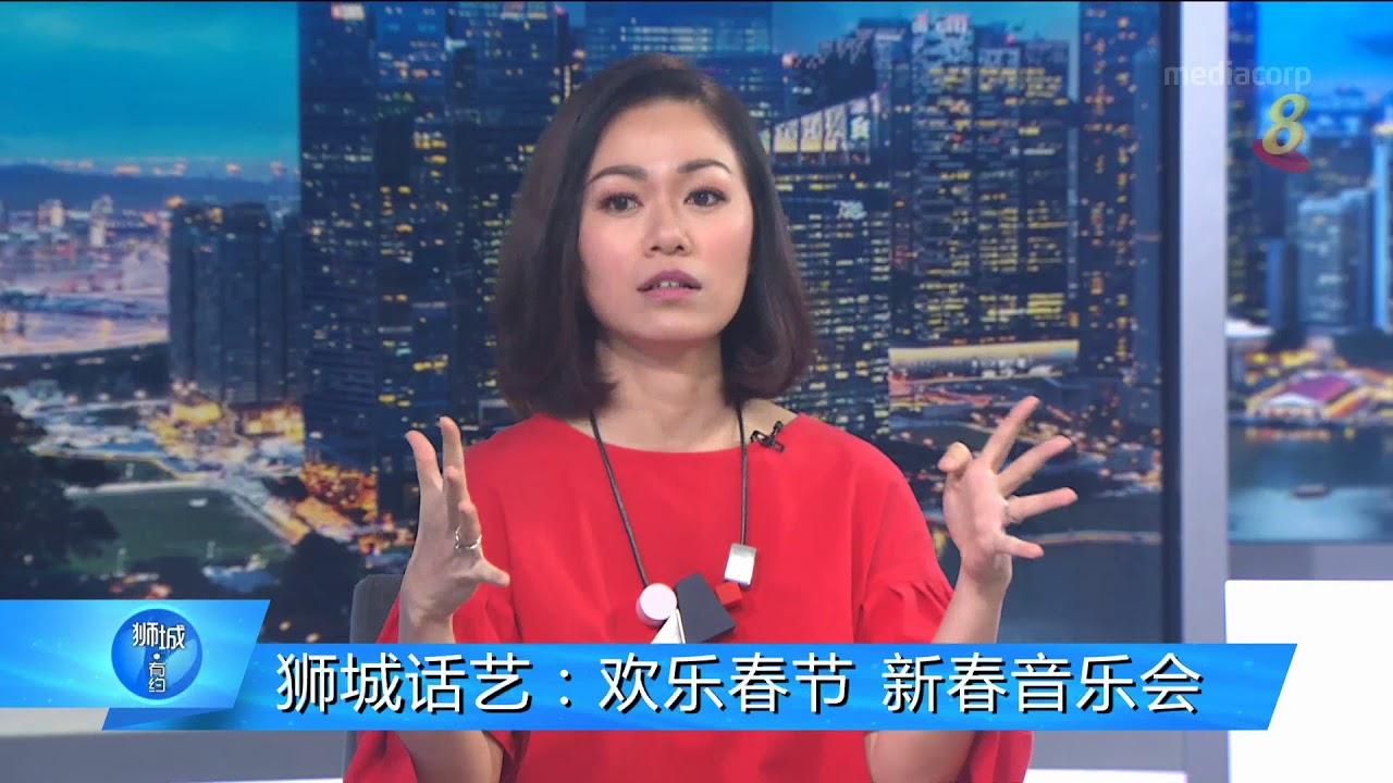 獅城話藝:董姿彥攜手鼎藝團 共度歡樂春節 - YouTube