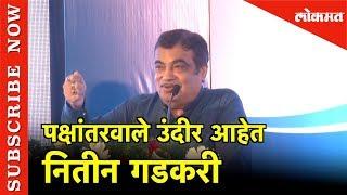 Nitin Gadkari 's latest fiery speech | Watch Full speech