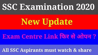 SSC Examination centre selection link re open | ssc cgl , chsl, mts 2020 new update