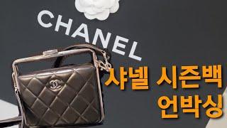 샤넬 시즌백 / 샤넬 케이스 숄더백 /2020샤넬신상백