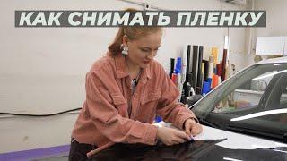 Как снять пленку с ЛКП и очистить клей | Lady Democars