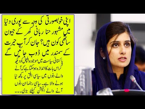 life story of hina robani khar || biography of Hina Robani Khar