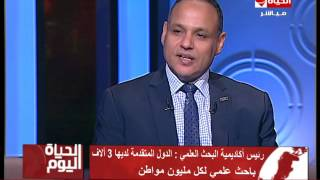 أكاديمية البحث العلمى: 120 ألف باحث فى مصر بخلاف العلماء المهاجرين بالخارج .. فيديو