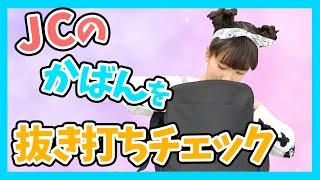 並木彩華ちゃんが宮田くるみちゃんの持ち物を抜き打ちチェック! カバン...