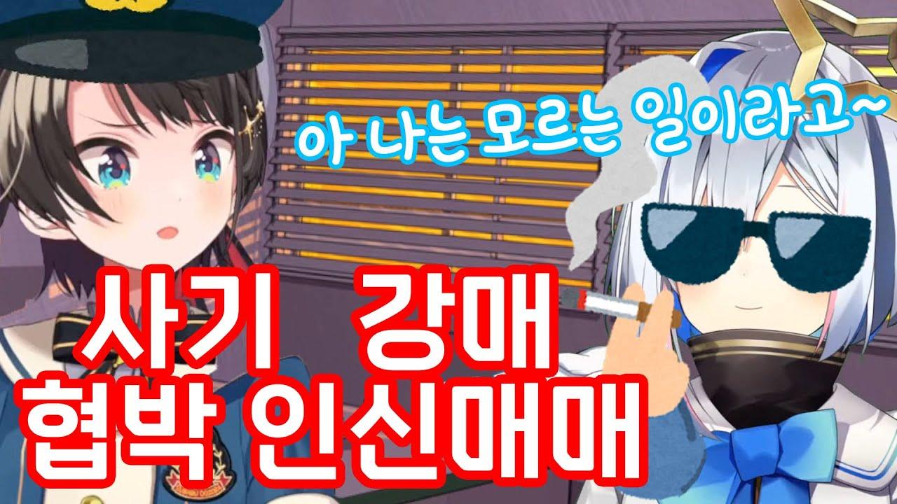 오오조라 경찰서 ~카나타 편~ 암시장? 협박? 인신매매까지…? [오오조라 스바루] [아마네 카나타] [홀로라이브]