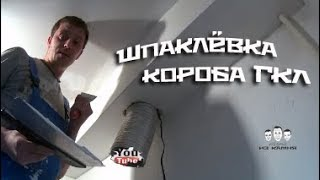 видео Как шпаклевать потолок из гипсокартона?