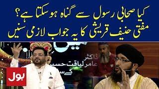 Kya Sahabi Rasool Say Gunnah Hosakta Hai? | Aalim Kay BOL