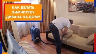 Химчистка дивана. Химчистка мягкой мебели на дому. Москва.(, 2015-05-25T17:54:04.000Z)