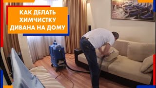видео Где заказать химчистку дивана на дому