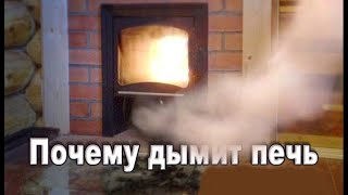 Почему дымит печь(, 2017-02-16T14:56:03.000Z)