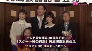 フィギュア王国名古屋を舞台にした本格フィギュアスケート・ドラマ「ス...