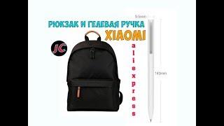 Рюкзак и гелевая ручка XIAOMI с АЛИЭКСПРЕСС