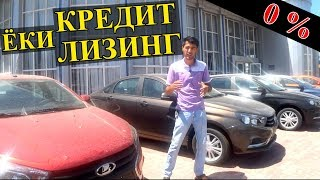 Узбекистонда  КРЕДИТ(0%) (ЛИЗИНГ)га  Автомобил олиш | Бошлангич туловсиз авто кредит 2019