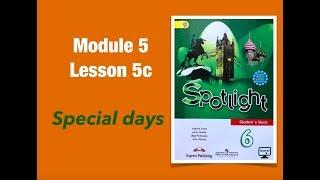 Spotlight 6 Module 5 / Английский в фокусе 6 урок 5с #spotlight6 #английскийязык6класс #6класс