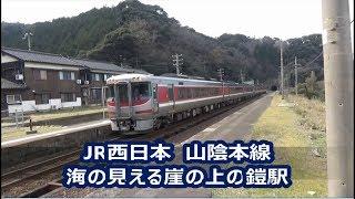 【JR西日本】崖の上にある駅 山陰本線 鎧駅