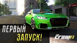 THE CREW 2 - ПЕРВЫЙ ЗАПУСК! ЭТО ШЕДЕВР?!