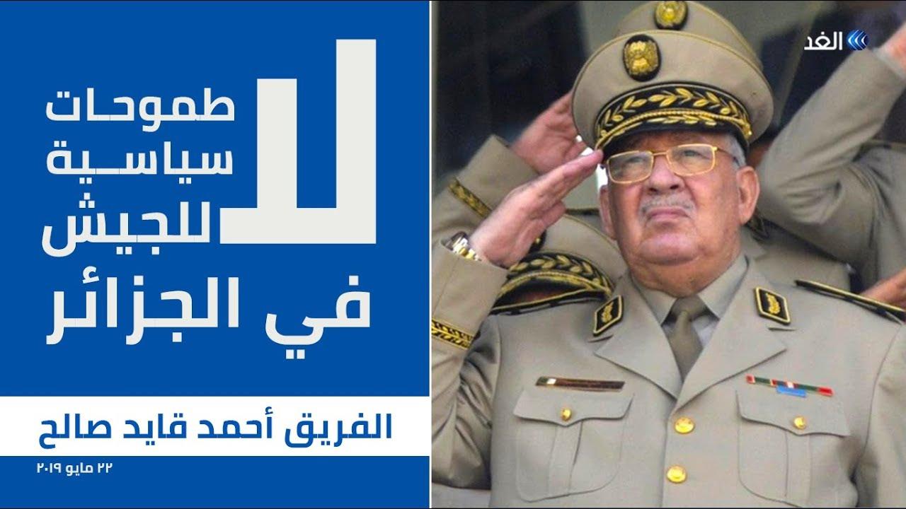 قناة الغد:الجزائر .. قايد صالح ينفي أي طموح سياسي للجيش واقتحام مكتب بوشارب