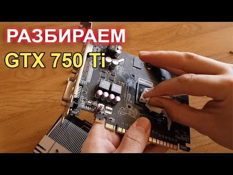 Замена термопасты Gtx 750ti