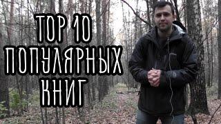 10 САМЫХ ПОПУЛЯРНЫХ КНИГ