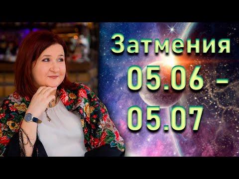 Коридор затмений с 5 июня по 5 июля 2020   Елена Шувани
