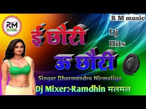 #ई छौरी ऊ छौरी || New Maithili Dj Song || E Chauri U Chauri || E Chouri U Chouri || Dharmendra Nitma