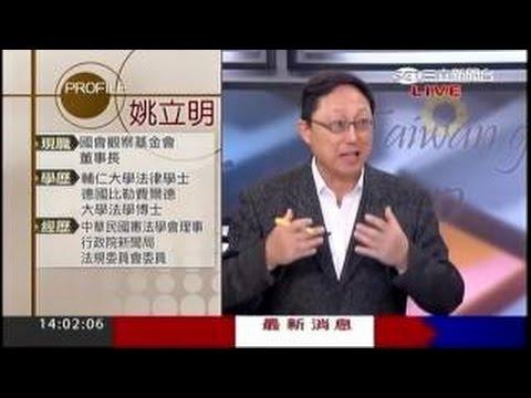 前進新台灣 2015 12 10 乌贼战?国民党反击:蔡英文炒15笔获利1.8亿