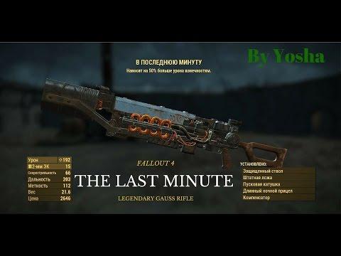 Fallout 4. Легендарная винтовка Гаусса. Legendary Gauss Rifle. В последнюю минуту.
